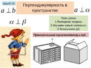 Перпендикулярность в пространстве. Урок № 19 baa