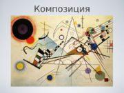 Композиция  В изобразительном искусствах композиция — построение