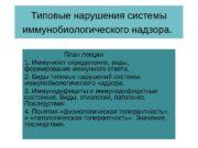Типовые нарушения системы иммунобиологического надзора.
