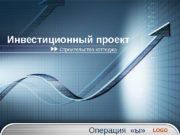 LOGOИнвестиционный проект Строительство коттеджа Операция  «ы»