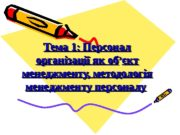 Тема 1: Персонал організації як об '' єкт