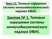 Тема 11.  Типовые нарушения системы иммунобиологического надзора