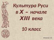 Культура Руси в X – начале XIII века