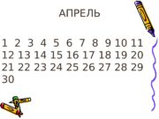 АПРЕЛЬ 1 2 3 4 5 6 7