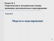 Презентация 1 3 Модели и моделирование