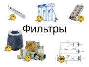Фильтры  Сглаживающие фильтры 1. Ёмкость 2. Г-образный