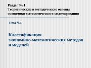 Презентация 1 4 Классификация методов и моделей