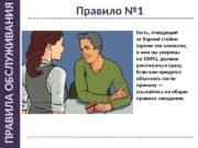 Правило № 1 П Р А В И