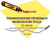 Презентация 1 часть ТЕРМИНОЛОГИЯ ГИГИЕНЫ И ФИЗИОЛОГИИ ТРУДА