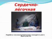 Сердечно- лёгочная  реанимация Разработал: организатор безопасности жизнедеятельности