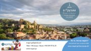 в Грузии Тбилиси и Мцхета — города которые