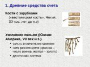 Кости с зарубками ( «вестоницкая кость» ,