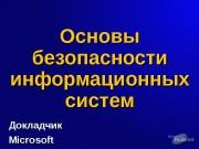 Основы безопасности информационных систем Докладчик Microsoft  Содержание