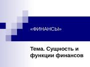 Презентация 1 ФИНАНСЫ-сущность и функции