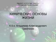 ХИМИЧЕСКИЕ ОСНОВЫ ЖИЗНИ К. б. н. Владимир Александрович