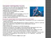 КЛАСТЕР ФАРМАЦЕВТИКИ, БИОТЕХНОЛОГИЙ И БИОМЕДИЦИНЫ (Г. ОБНИНСК) Отраслевая