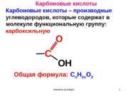 Карбоновые кислоты – производные углеводородов, которые содержат в