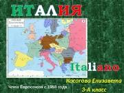 Презентация 1 Косогова Елизавета 3-А — ИТАЛИЯ