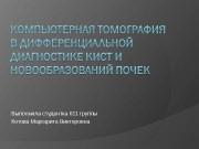 Выполнила студентка 611 группы Котова Маргарита Викторовна