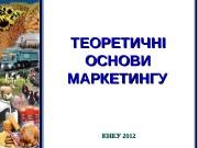 ТЕОРЕТИЧНІ ОСНОВИ МАРКЕТИНГУ  КНЕУ 2012  ЕТИМОЛОГІЯ