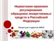 Нормативно-правовое регулирование обращения лекарственных средств в Российской Федерации