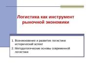 1. Возникновение и развитие логистики:  исторический аспект