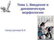 Тема 1. Введение в динамическую морфологию Назмутдинова В.