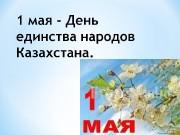 Презентация 1 мая ептааа