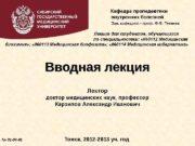 Вводная лекция № 01 -04 -01 Томск, 2012