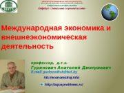 профессор,  д. т. н.  Гуринович Анатолий