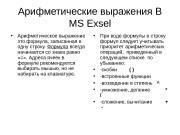 Арифметические выражения В MS Exsel  • Арифметическое