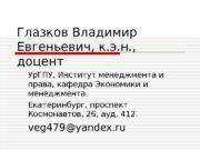 Глазков Владимир Евгеньевич, к. э. н. ,