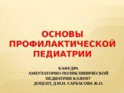 КАФЕДРА АМБУЛАТОРНО-ПОЛИКЛИНИЧЕСКОЙ ПЕДИАТРИИ КАЗНМУ ДОЦЕНТ, Д. М. Н.