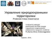 Управление природоохранными территориями Protected Areas Governance Харьков —