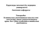 ара анды мемлекеттік медицина Қ ғ университеті