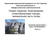 Презентация 1 Предмет и задачивыветривание грунтообразование