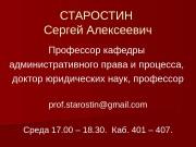 СТАРОСТИН Сергей Алексеевич Профессор кафедры административного права и