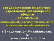 Государственное бюджетное   учреждение Владимирской области