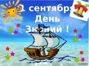 1 сентября День Знаний !  девиз
