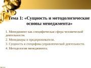 Тема 1:  «Сущность и методологические
