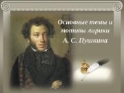 Презентация 1 УРОК А.С. ПУШКИН ВОЛЬНОЛЮБИВАЯ ЛИРИКА