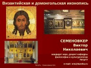 Петр. Гу.  Семеновкер В. Н. СЕМЕНОВКЕР Виктор