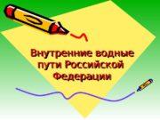 Внутренние водные пути Российской Федерации. Внутренние водные пути