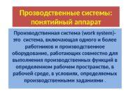 Прозводственные системы:  понятийный аппарат Производственная система (work