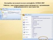 Настройка пользовательского интерфейса WORD 2007 Работа с текстовым