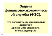ОД 1 Задачи финансово-экономическ ой службы (ФЭС). Что