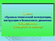 Предмет  «Правила технической эксплуатации,  инструкции и