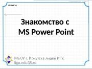 Знакомство с MS Power Point МБОУ г. Иркутска