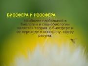 Презентация 1а. БИОСФЕРА И НООСФЕРА