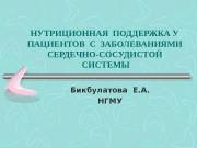 НУТРИЦИОННАЯ ПОДДЕРЖКА У  ПАЦИЕНТОВ С ЗАБОЛЕВАНИЯМИ